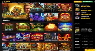 Играть в лучшие европейские казино онлайн Укрказино Энерджи