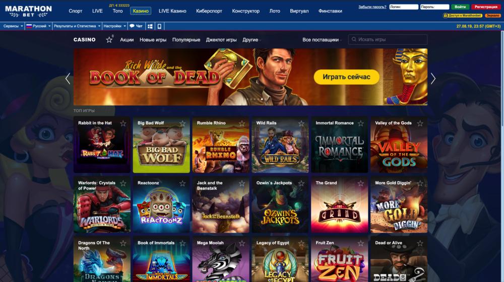 Сайт казино марафон игровые автоматы казино в рублях