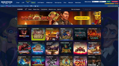 Лицензионное казино на гривны играть онлайн Укрказино МарафонБет