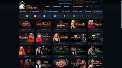 Лицензионное европейское казино на гривны играть онлайн Укрказино Рил Эмперор