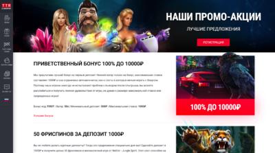 Бонус за регистрацию европейское онлайн казино Укрказино ТТР Казино