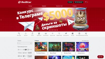 Лицензионное европейское казино Укрказино Ред Стар