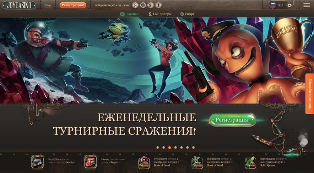 Джой казино онлайн помощь янукович игровые автоматы