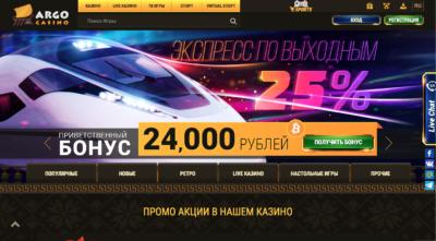 Играть в Argo Casino онлайн Ukrcasino