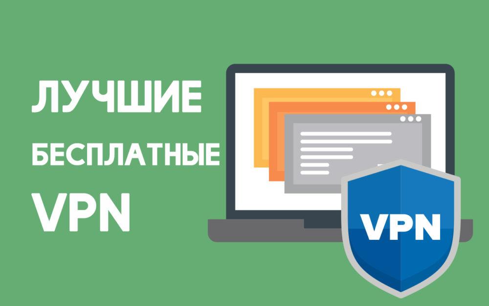 Бесплатные VPN сервисы