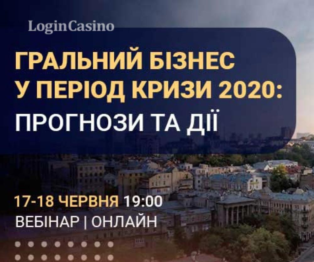 Вебинар от Logincasino: Игорный бизнес в период кризиса 2020