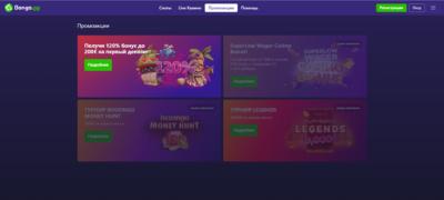 Играть онлайн в Bongo.gg Casino на гривны с Ukrcasino