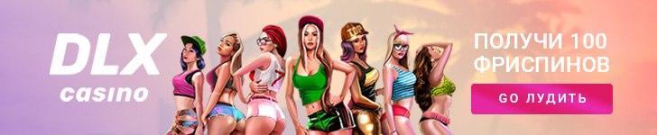 Играть в DLX Casino онлайн на гривны с Ukrcasino