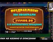 Смотреть заносы онлайн, играть в DLX Casino онлайн на гривны с Ukrcasino