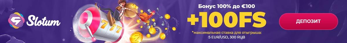 Играть в Slotum онлайн на гривны Ukrcasino