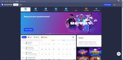 Бетмастер казино букмекерская контора eSports