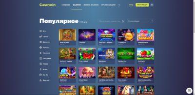 Casinoin провайдеры, слоты, онлайн казино