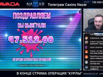 Стримы онлайн, заносы недели с Ukrcasino
