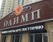 У популярной букмекерской компании в Казахстане конфисковали имущество