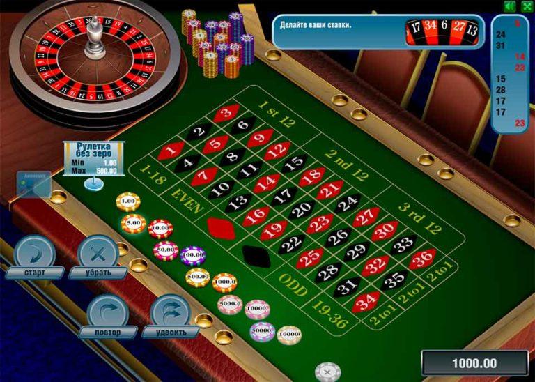 играть в рулетку без зеро онлайн