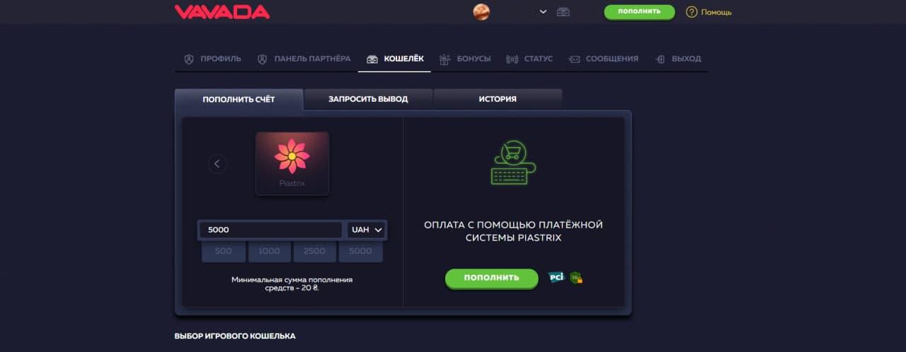 Qiwi - одна из самых популярных платёжных систем в онлайн-казино. Поэтому заведения сразу решили эту проблему, и предоставили возможность оплаты через посредников Monetix и Piastrix Wallet