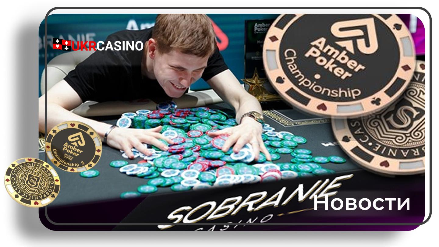 Алексей Ли о самой посещаемой мартовской серии Amber Poker Championship