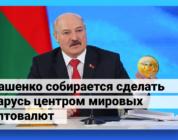 Лукашенко заявил, что сделает Беларусь центром мировых криптовалют