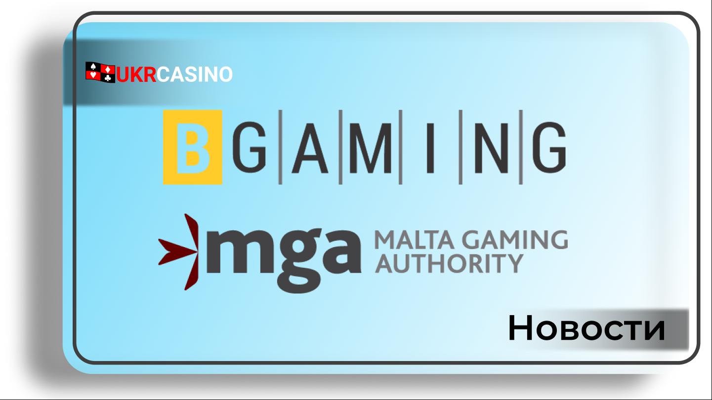 BGaming получил лицензию от мальтийского регулятора
