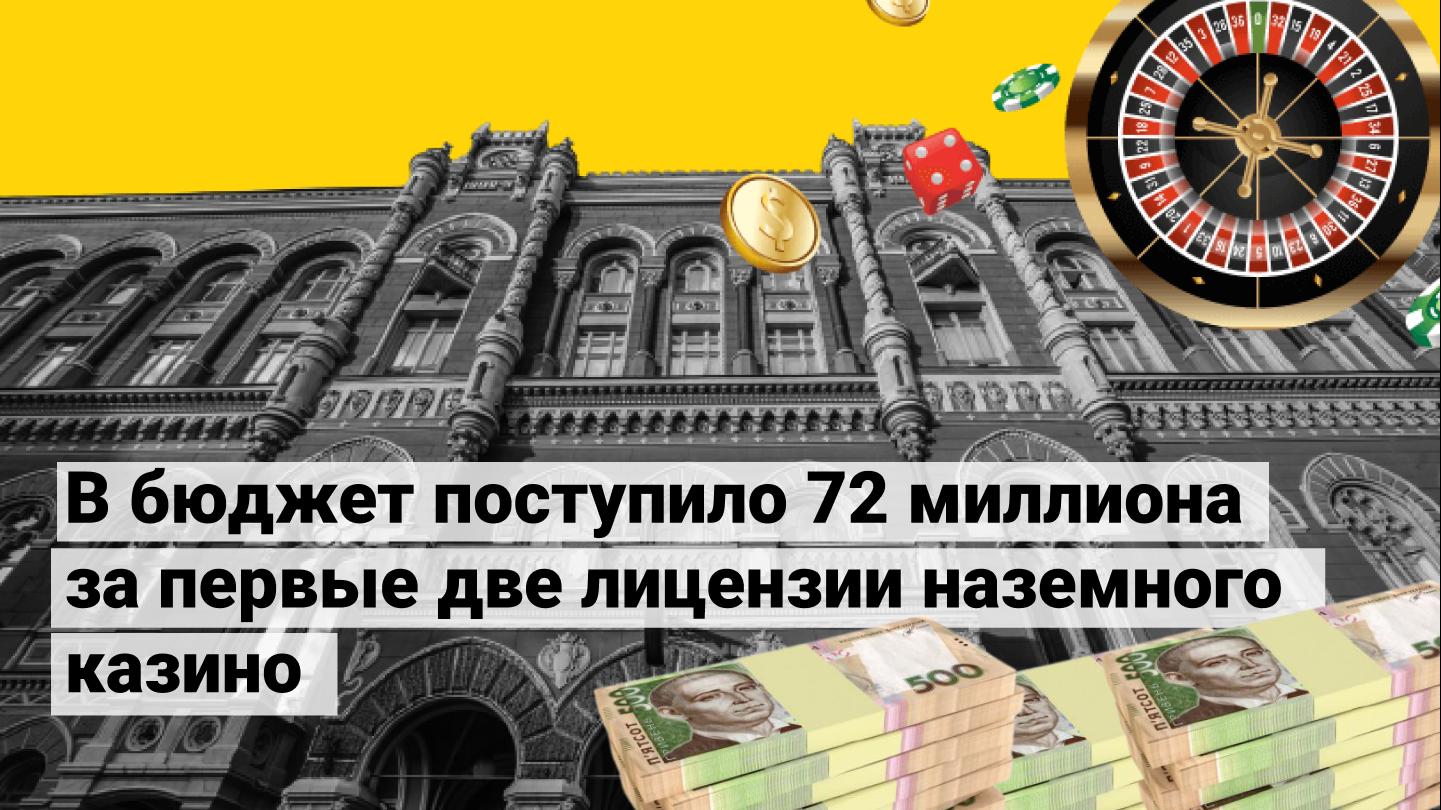 Первые денежные поступления в бюджет от лицензий наземного казино