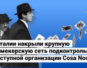 В Италии накрыли крупную букмекерскую сеть подконтрольную преступной организации Cosa Nostra