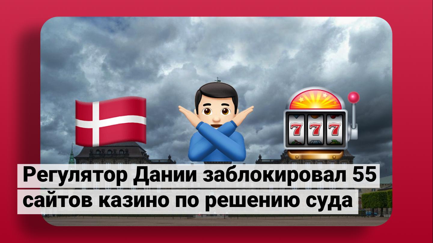 В Дании борются с нелегальными онлайн-казино