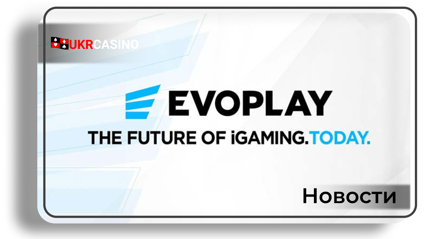 Компания Evoplay провел ребрендинг