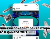 Украинец занял второе место в WPT 500