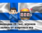 В Финляндии 28 тыс. игроков отказались от азартных игр