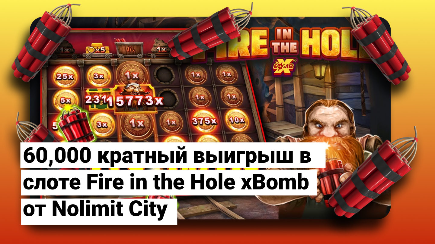 60,000 кратный выигрыш в слоте Fire in the Hole xBomb от Nolimit City