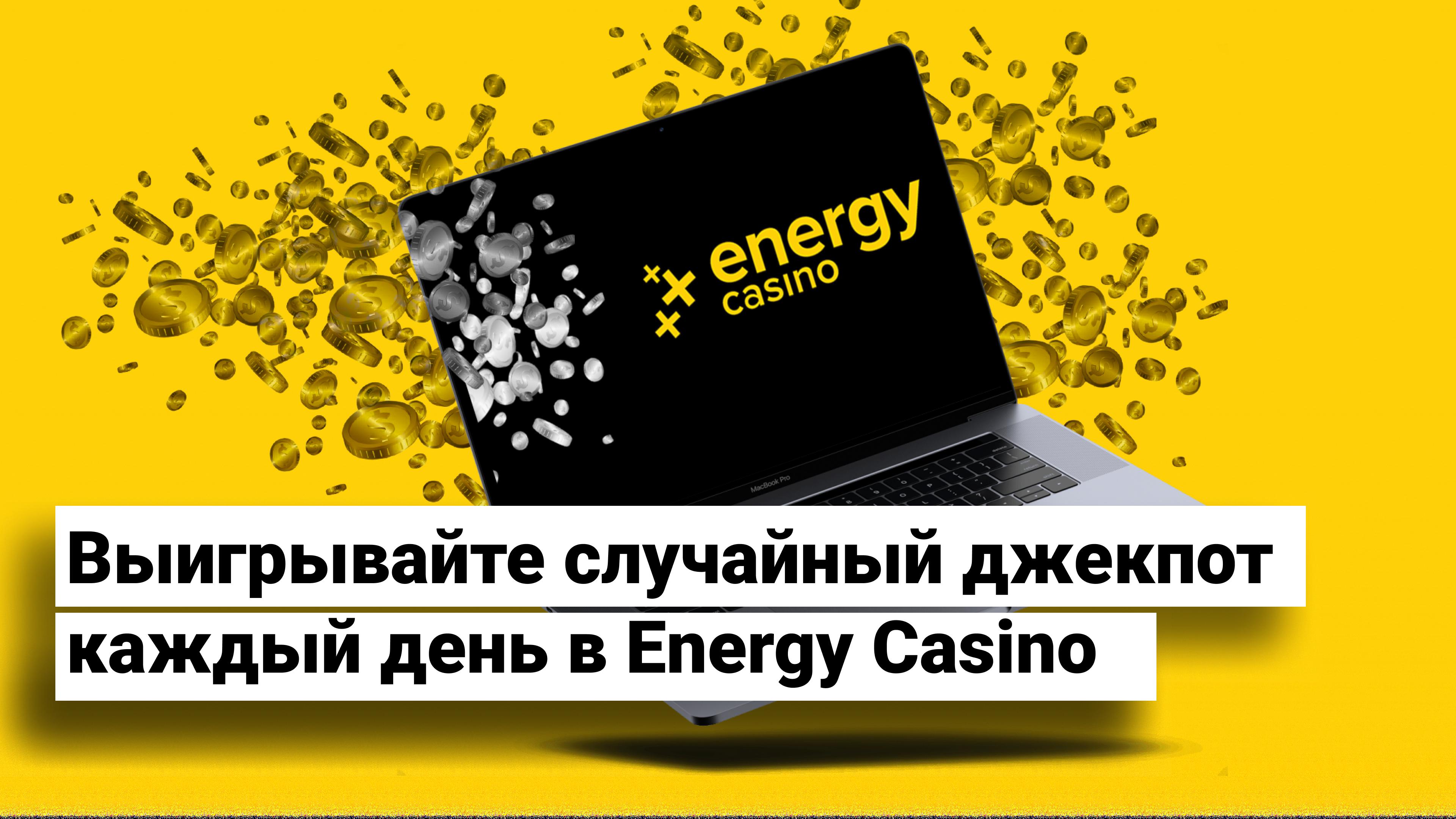Ежедневные джекпоты в EnergyCasino