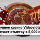 Крупное казино Videoslots отмечает отметку в 5,000 игр