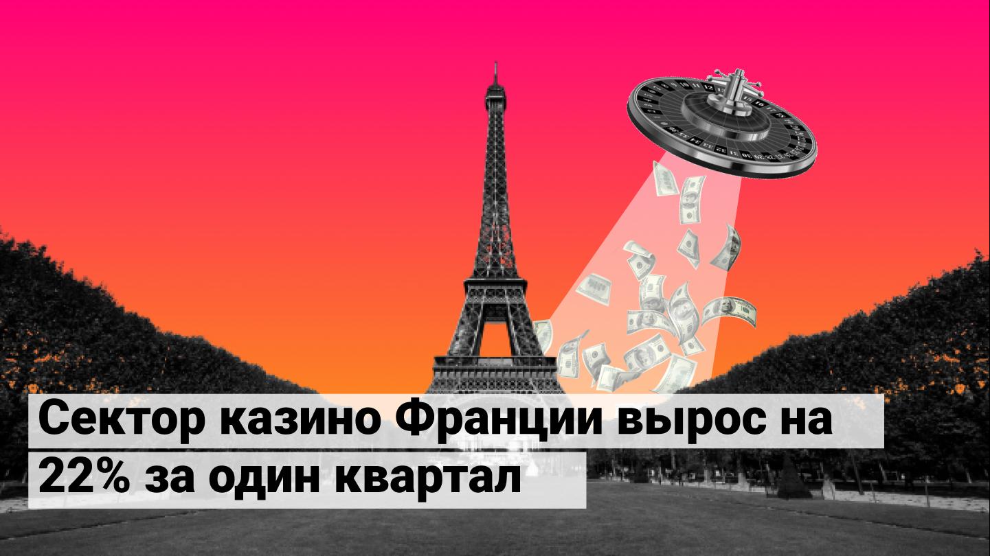 Азартная индустрия Франции выросла на 22% за один квартал