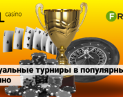 Актуальные турниры в популярных казино