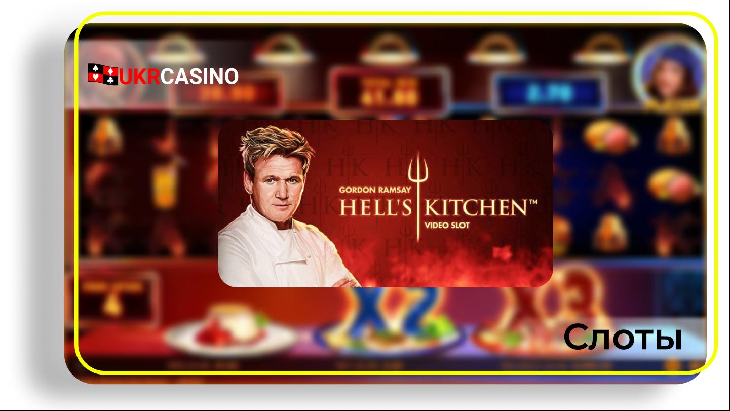 Hells Kitchen - NetEnt