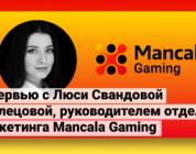 Руководитель отдела маркетинга компании Mancala Gaming Люси Свандова о будущем гемблинг индустрии