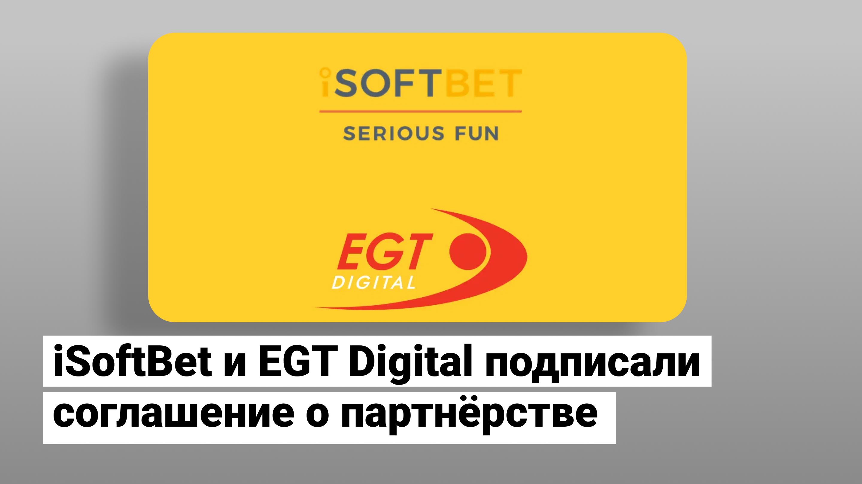 iSoftBet и EGT Digital подписали соглашение о партнёрстве