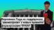 Верховная Рада не поддержала законопроект о новых правилах формирования КРАИЛ