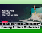 Стартовала регистрация на пятую Kyiv iGaming Affiliate Conference