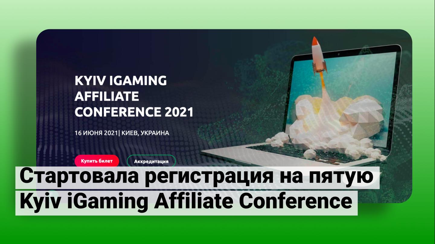 Стартовала регистрация на пятую Kyiv iGaming Affiliate Conference