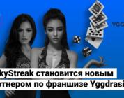 Lucky Streak - последний партнёр Yggdrasil