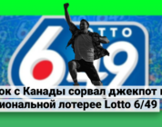 Канадец выиграл в лотерее Lotto 6/49 6 млн. долларов