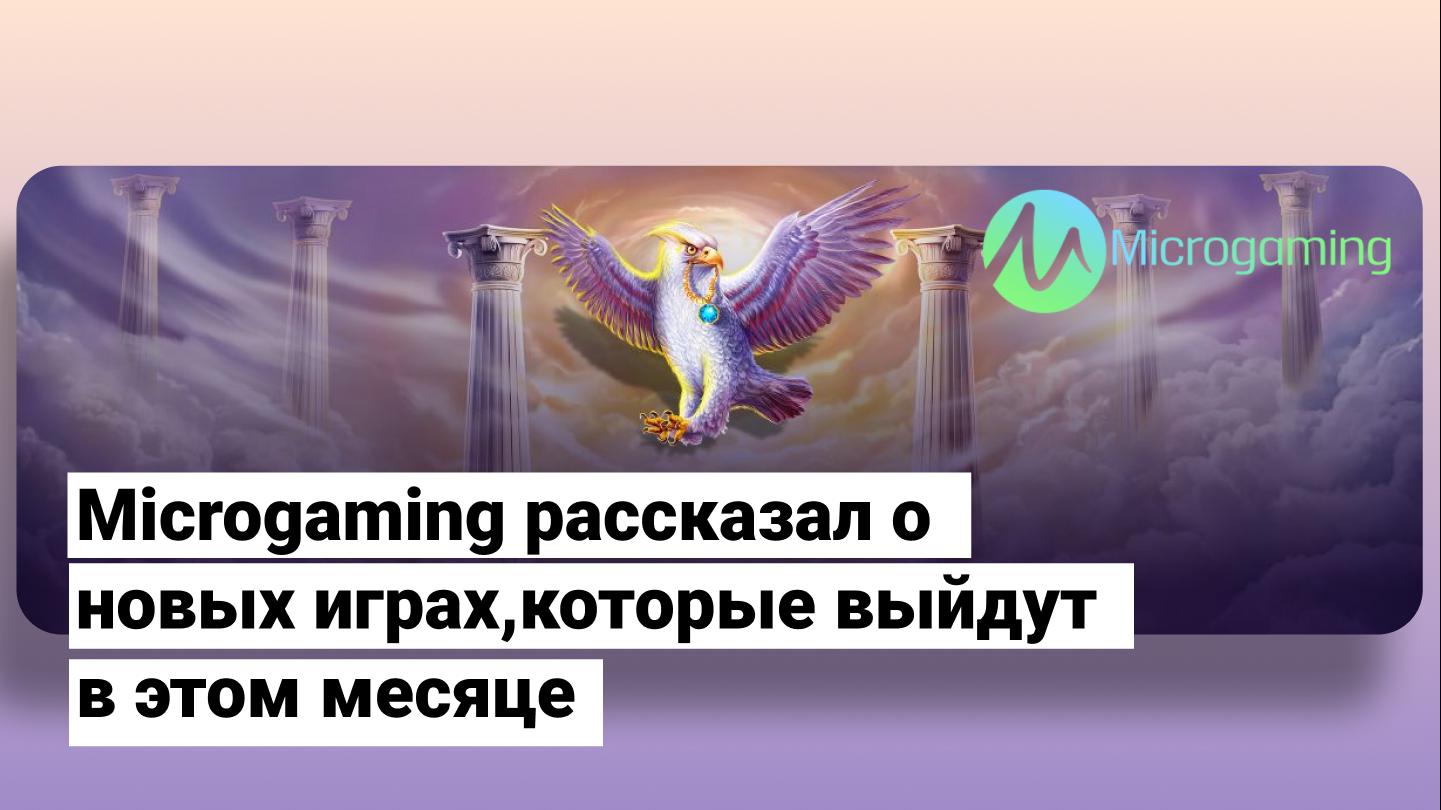 Microgaming рассказал о новых играх, которые выйдут в этом месяце