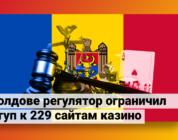 В Молдове регулятор ограничил доступ к 229 сайтам казино