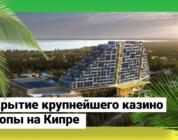 Открытие крупнейшего казино Европы на Кипре