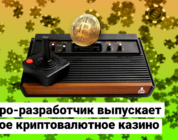 Ретро-разработчик выпускает новое криптовалютное казино