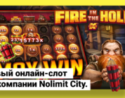 fire in the hole ukrcasino
