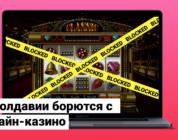 В Молдавии борются с онлайн-казино