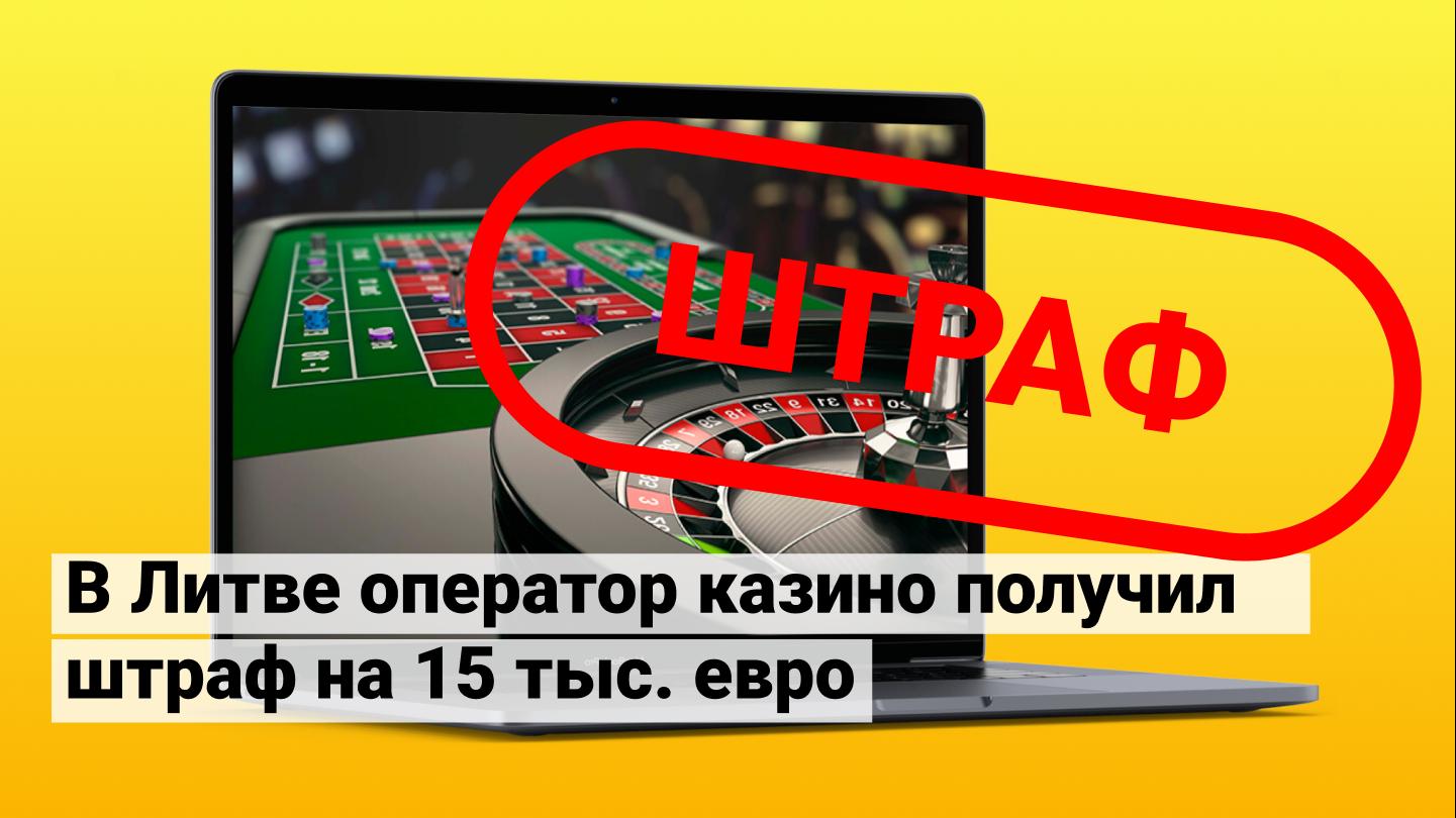 В Литве казино получило штраф на 15 тыс. евро