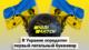 В Украине выдали первую лицензию букмекеру